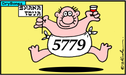 Jewish New Year by Yaakov Kirschen